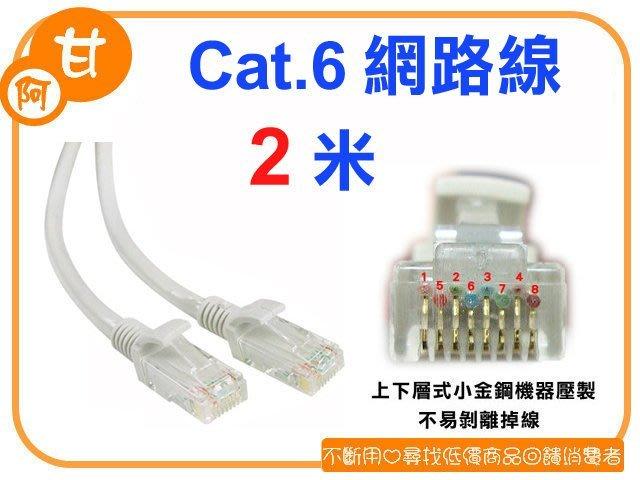 阿甘柑仔店(店面-現貨)~全新 Cat.6 2米 網路線 RJ45 8P8C 網路接頭一體壓製成型 ~台中逢甲379