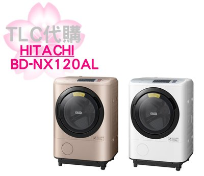 【TLC】HITACHI 日立 BD-NX120AL 滾筒式洗衣機烘乾機 14/8KG ❀新品❀ 預定