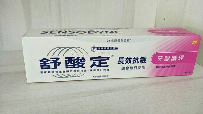 【喜樂之地】舒酸定 長效抗敏-牙齦護理配方120g