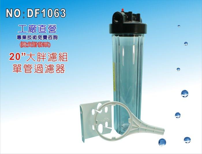 """【龍門淨水】20""""大胖單管透明濾殼組 淨水器 濾水器 水塔過濾器 電解水機 飲水機(貨號DF1063)"""