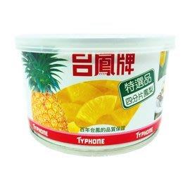 【蘋果市集】台鳳牌四分片鳳梨罐頭 CANNED QUARTER SLICED PINEAPPLE (EOE)