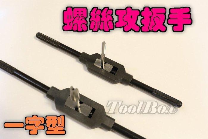 【ToolBox】100%台灣製《TW-4》/專業級/攻牙扳手/T型螺絲攻棘輪板手/ 絲攻板手/螺絲攻/螺絲攻板手