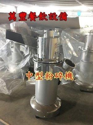 萬豐餐飲設備 全新 營業中型粉碎機 粉碎機 薑黃 粉碎磨粉機 Ps:粗細可以調整