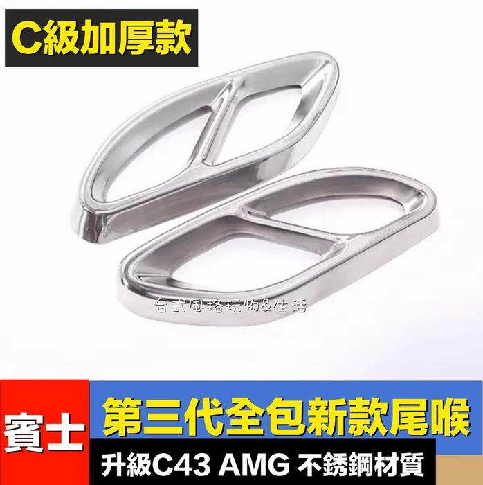 賓士四出尾管CLA/GLC/GLE/GLS三代加厚款改裝B級/新C級/E級AMG不鏽鋼