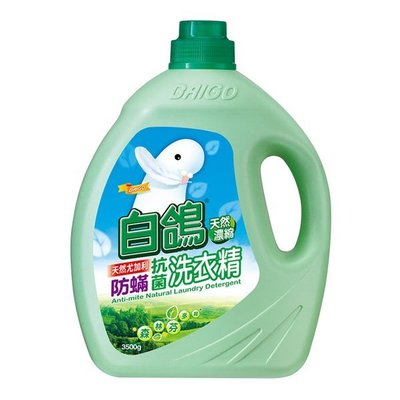 【亮亮生活】ღ 白鴿 抗菌防瞞-尤加利天然濃縮洗衣精 3500ml ღ 添加天然護纖因子 保護衣物纖維