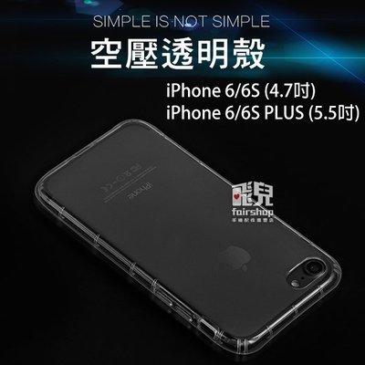 【妃凡】像裸機般透!空壓殼 iPhone 6/6s plus 軟殼 手機殼 保護殼 透明 抗震 防刮 005