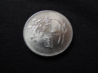 【寶家】中華民國六十四年發行 64年 壹圓/ 1元 一元硬幣 尺寸25mm【品項如圖】@340
