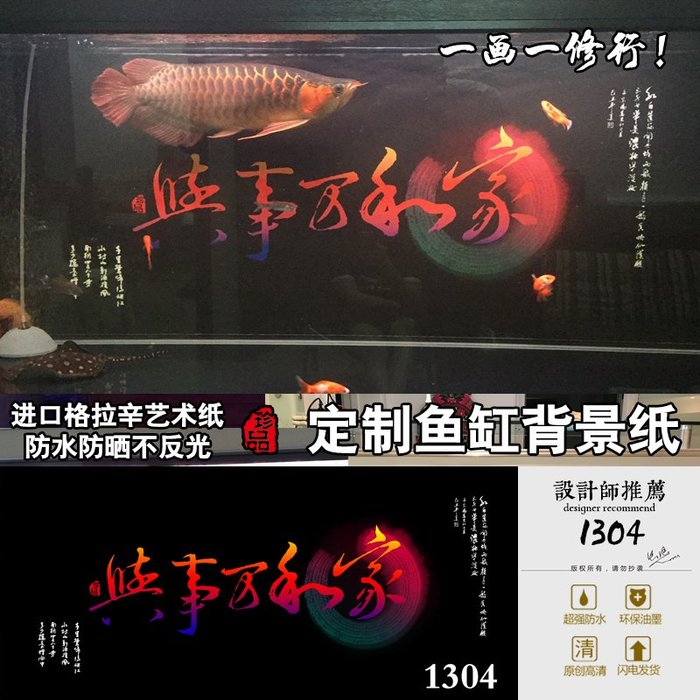 DREAM-定做3d立體高清魚缸畫貼紙龍魚水族箱裝飾背景書法壁紙家和圖1304