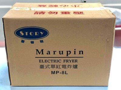 全新品 marupin單缸油炸機/油炸機爐/早餐店桌上型油炸機