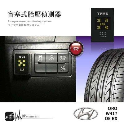 T6r【ORO W417 OE RX】【鑽孔型】盲塞式胎壓偵測器 台灣製 胎內式 胎壓 胎溫|現代|BuBu車用品