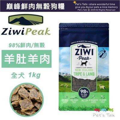 Pet'sTalk~ZiwiPeak巔峰 98%鮮肉無穀天然狗糧 - 羊肚羊肉(1kg)