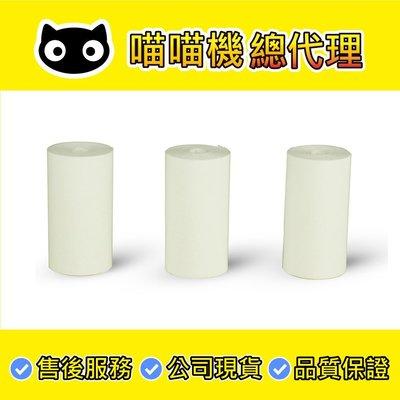 【現貨免運】PAPERANG 口袋列印小精靈喵喵機 普通感熱紙-單捲白色3入組