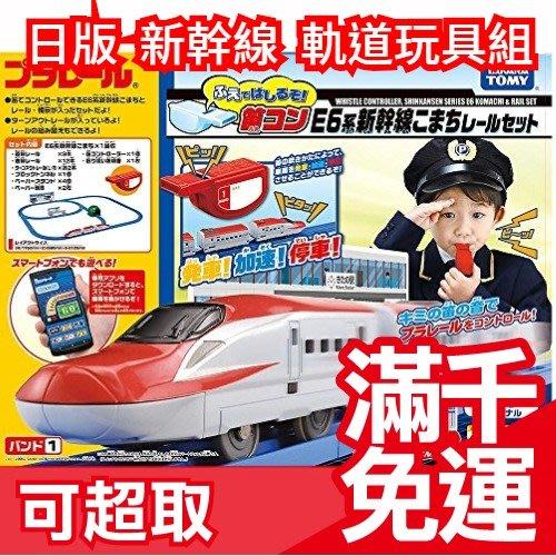 【E6系新幹線】日版 Takara Tomy Plarail 新幹線軌道玩具組 聖誕節 新年 交換禮物 ❤JP Plus+