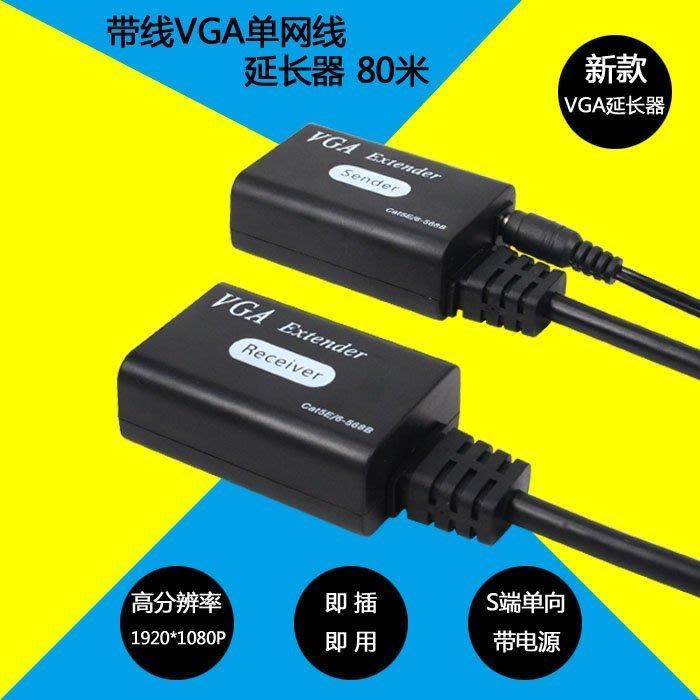 VGA延长器80米VGA轉網路信号放大器 網線傳输器VGA带线延长器60米