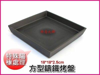 廚房大師-小火鍋兩用鐵板燒 烤盤 燒烤盤 平底鍋 烤肉盤 火烤兩吃