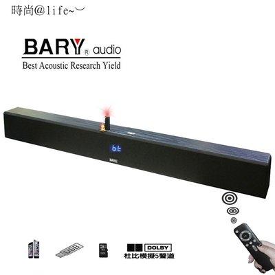 BARY 音柱式模擬5聲道家庭劇院音響A-60[204260] 桃園市