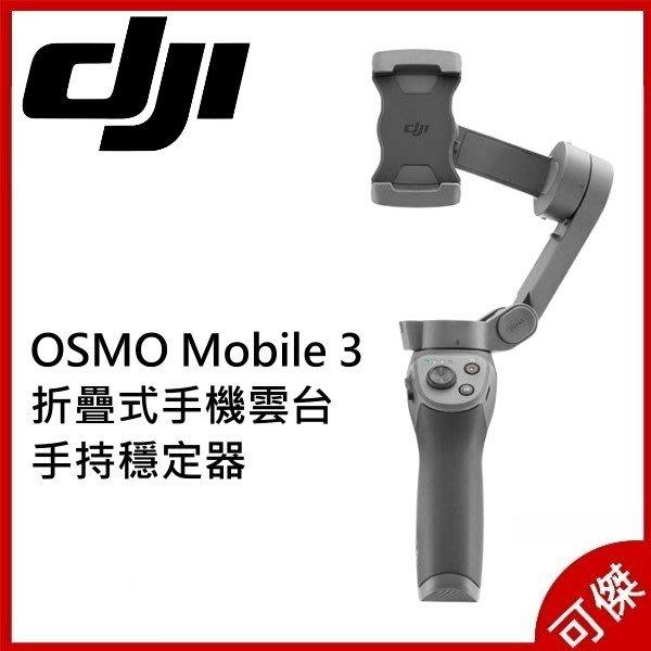預購中 DJI OSMO Mobile 3 折疊式手機雲台 (單機版)  手持穩定器 穩定器 公司貨  可傑