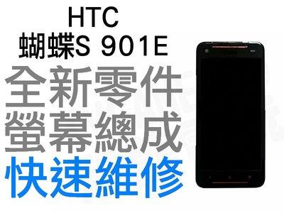 HTC 蝴蝶S BUTTERFLY S 901E 全新 螢幕總成帶框 液晶破裂 面板破裂 黑色 專業維修【台中恐龍電玩】
