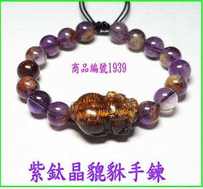可享95折【紫鈦晶貔貅手鍊】編號193...