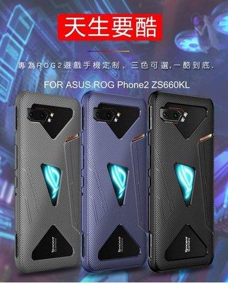 --庫米--ASUS ROG Phone2 ZS660KL 輕薄全包覆軟套TPU 防摔散熱保護套