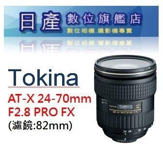 【日產旗艦】Tokina FX 24-70mm F2.8 立福公司貨 Canon Nikon