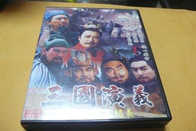 紫色小館80-------三國演義