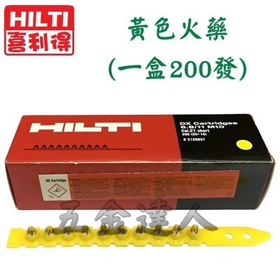 【五金達人】HILTI 喜得釘 原裝黃色火藥 (鋼釘火藥槍.火藥釘槍.擊釘槍) DX450