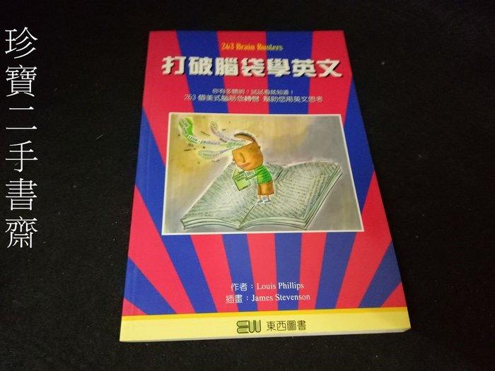 【珍寶二手書齋FA27】《打破腦袋學英文》ISBN:9579787891│東西圖書│陳伶利