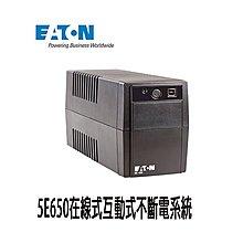 【MR3C】現貨供應!含稅有發票 EATON伊頓(飛瑞) 5E650 650VA 在線互動式不斷電系統
