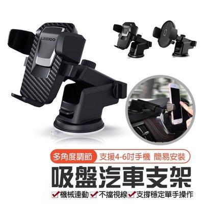 【樂益吸盤汽車支架】LEEIOO 手機支架 車用手機架 吸盤式 導航儀表板 多功能通用車用支架