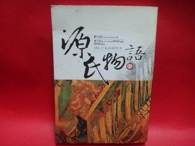 【愛悅二手書坊 02-14】源氏物語(中)       紫式部/作      木馬文化