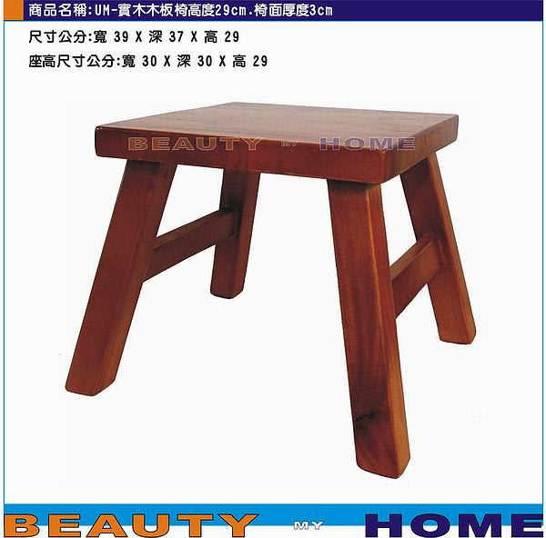 【Beauty My Home】20-UM-實木木板椅高度29cm.椅面厚度3cm