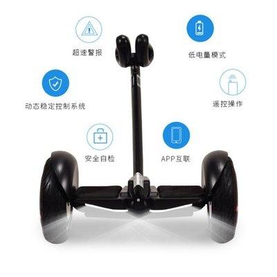 智慧平衡車帶扶桿兒童學生雙輪小孩成人體感車電動兩輪代步平行車 NMS簡尚軒