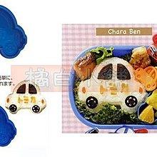 【橘白小舖】(日本製)日本進口正版 TOMICA 多美小汽車 汽車 飯團 飯糰 模具 飯模 壽司 模型 押模 壓模