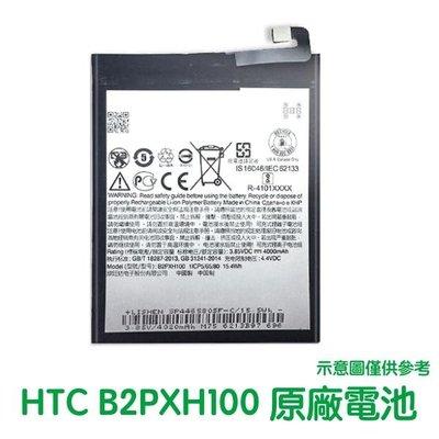 附發票【送4大好禮】HTC One X10 X10U 電池 B2PXH100 (右排線)