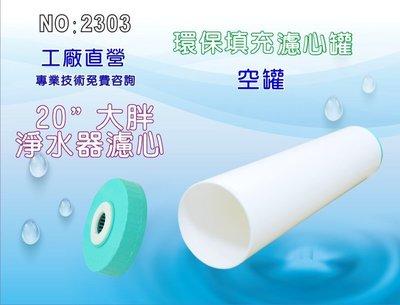 【龍門淨水】20吋大胖環保填充空罐濾心 淨水器 濾水器 樹脂 活性炭填充 水族(貨號2303)