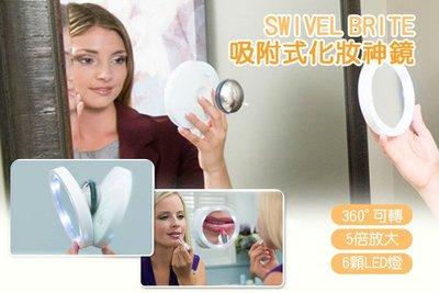 【SB 化妝放大鏡】便攜led燈8倍放大吸附式浴室化妝鏡 SWIVEL BRITE360度化妝放大鏡補妝鏡補妝燈隨身鏡