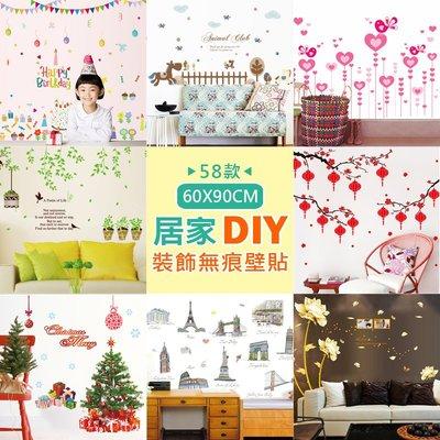 貝比幸福小舖【91099-C】居家DIY裝飾情境無痕壁貼/牆貼-60X90CM