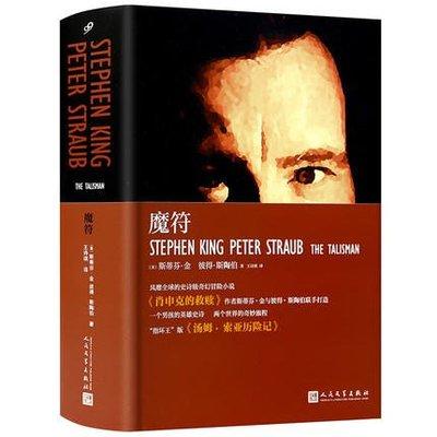 簡體書B城堡 魔符   ISBN13:9787020122677 替代書名:The talisman 出版社:人民文學出版社