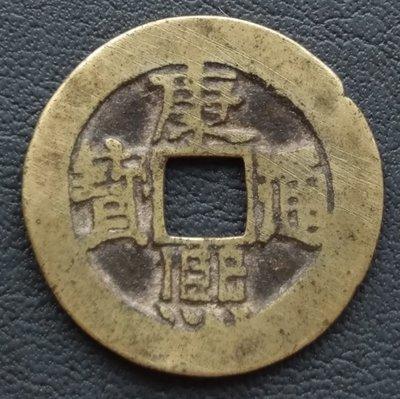 清 康熙通寶   臨局   直徑2.62cm   重3.12g   280-554