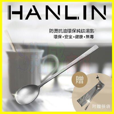 HANLIN-Ti6 防燙抗油環保純鈦...