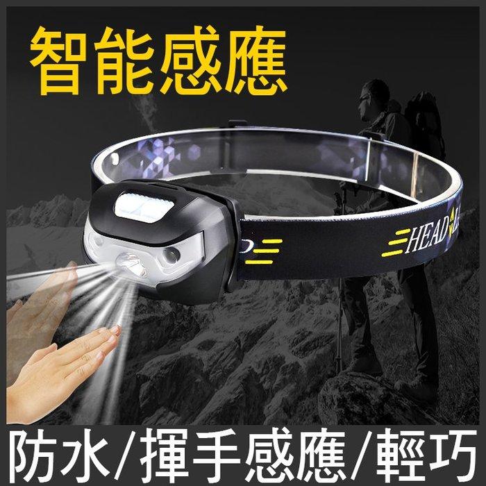 《超強防水頭燈》Q5 頭燈 LED 頭戴式 超強光 超遠射 手電筒 工作燈 登山 露營 釣魚