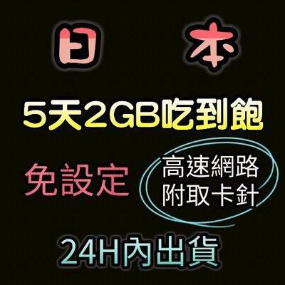 現貨特價!免設定 日本網卡5天吃到飽4G高速上網卡2GB流量 網路卡漫遊卡 網路SIM卡 行動上網WIFI