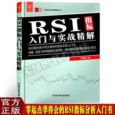 RSI指標入門與實戰精解 零起點投資理財叢書 經管、勵志 股票投資、期貨 金融 RSI指標構成交易技法技巧  RSI形態分析教程書籍