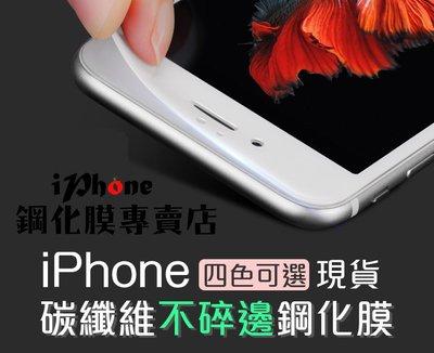 iPhone3D不碎邊螢幕保護貼 二合一碳纖維鋼化膜 軟邊玻璃貼