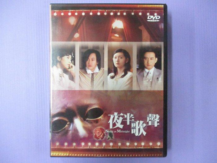 【大謙】《 夜半歌聲 》徐熙媛.何潤東.黃磊.孫莉.(全6碟.30集) 台灣正版二手DVD