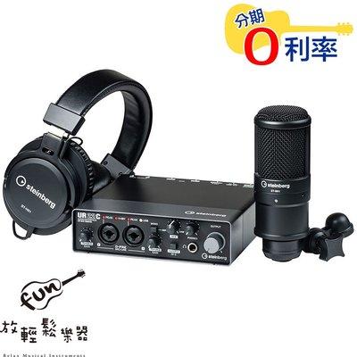 『放輕鬆樂器』全館免運費 YAMAHA Steinberg UR22C Recording Pack 錄音介面 套裝組