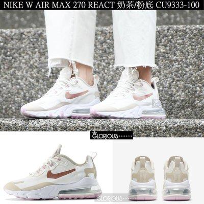 快閃 甜甜價 Nike Air Max 270 React 奶茶 粉 CU9333-100 氣墊【GLORIOUS代購】