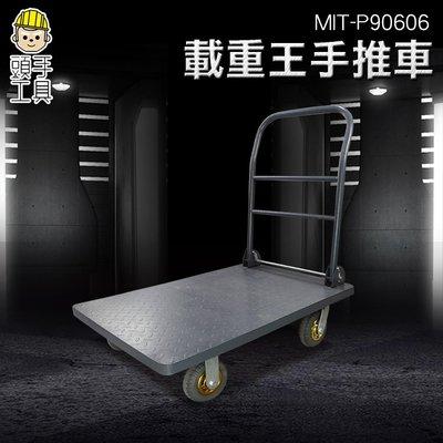 《頭手工具》摺疊小手推車 平板車靜音 加厚載重四輪貨物 便攜 倉庫搬運 拉貨車