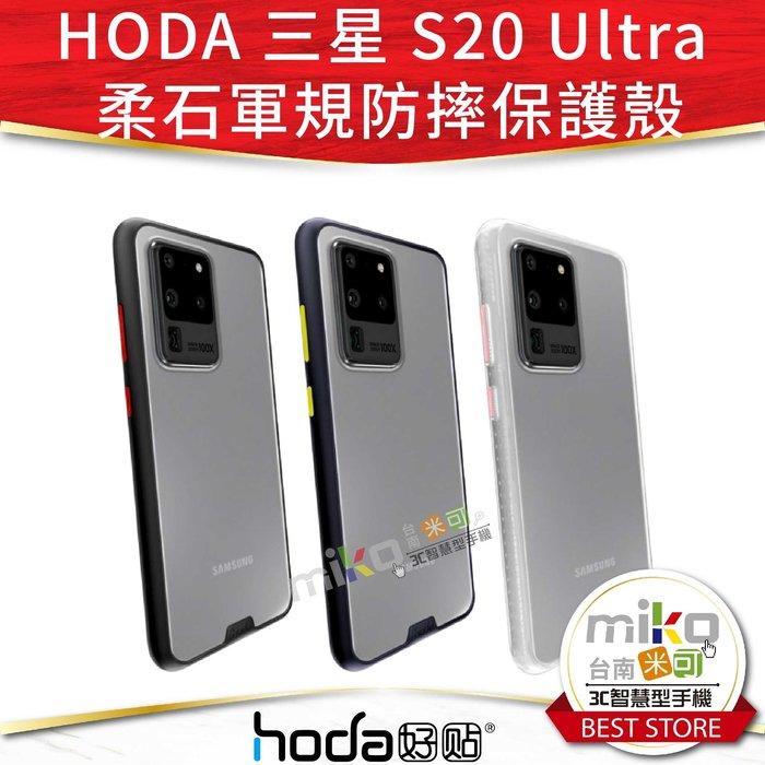 台南【MIKO米可手機館】HODA 三星 Galaxy S20 Ultra 柔石軍規防摔保護殼 防摔殼 公司貨